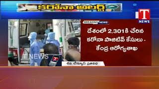 Coronavirus News updates in India  Telugu