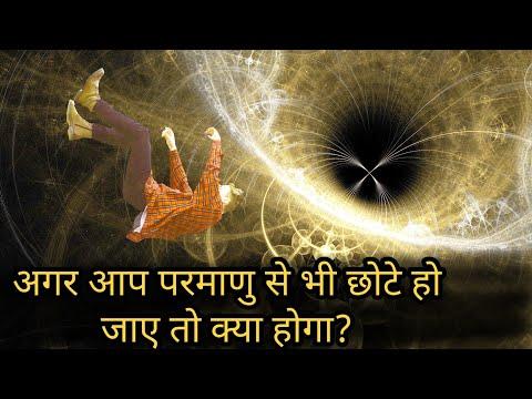 अगर आप परमाणु से छोटे हो गए तो क्या होगा? quantum physics world in Hindi