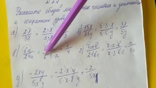 23 Алгебра 8 класс Рациональные дроби, укажите общий множитель числителя и знаменателя и Сократите