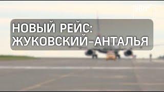 Жуковский - Анталья: международный аэропорт запустил новое направление