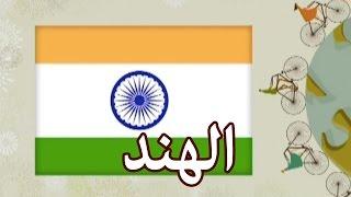 دول العالم - الهند