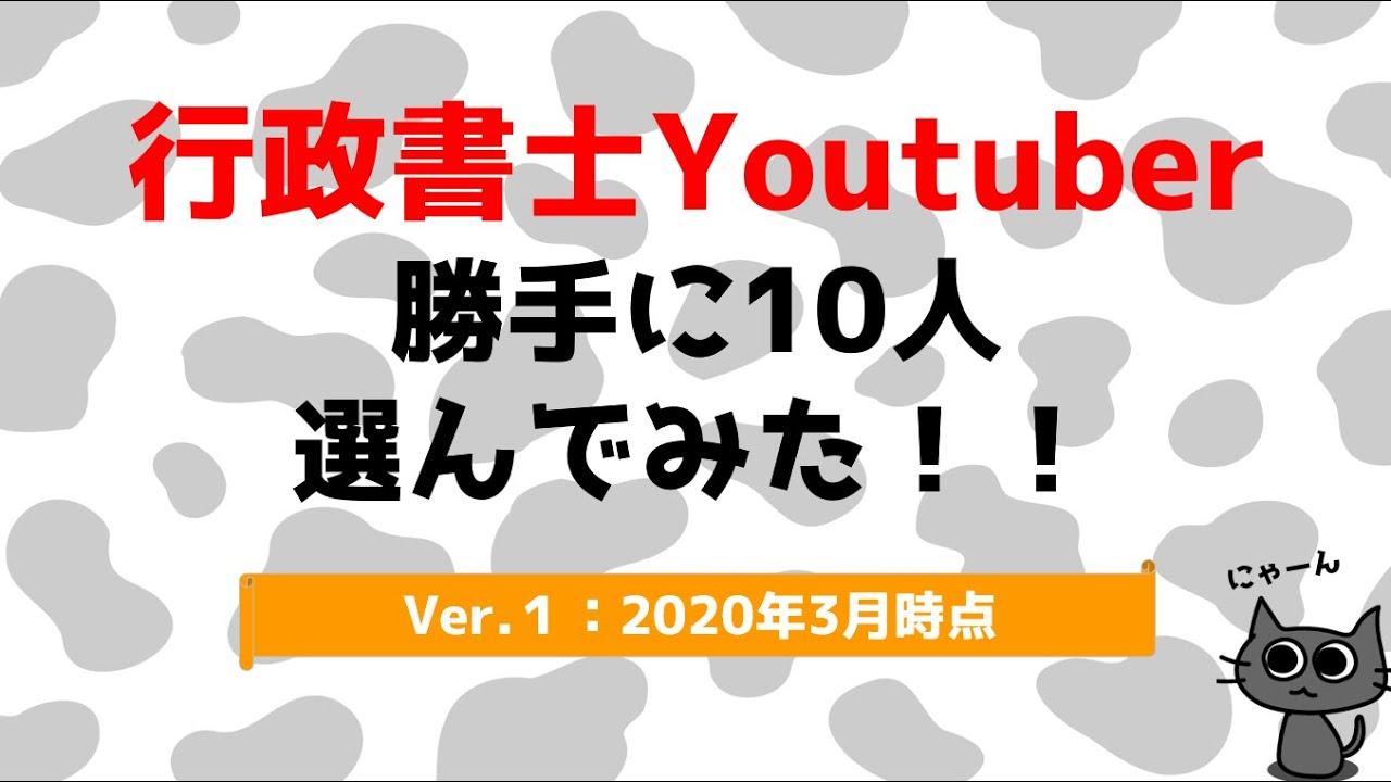【動画】行政書士Youtuber勝手に10人選んでみた