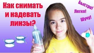 Как надевать и снимать линзы?/Всё о уходе и использовании/Линзы№2/Polina Terina(Не стесняйтесь задавать вопросы в комментариях, отвечу на ВСЕ! -------------------------------------------------- САМЫЕ ЧАСТОЗАДАВ..., 2016-07-05T08:44:17.000Z)
