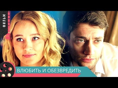"""КОМЕДИЯ ВЗОРВАЛА ИНТЕРНЕТ! """"Влюбить и Обезвредить"""" Русские комедии, фильмы HD"""
