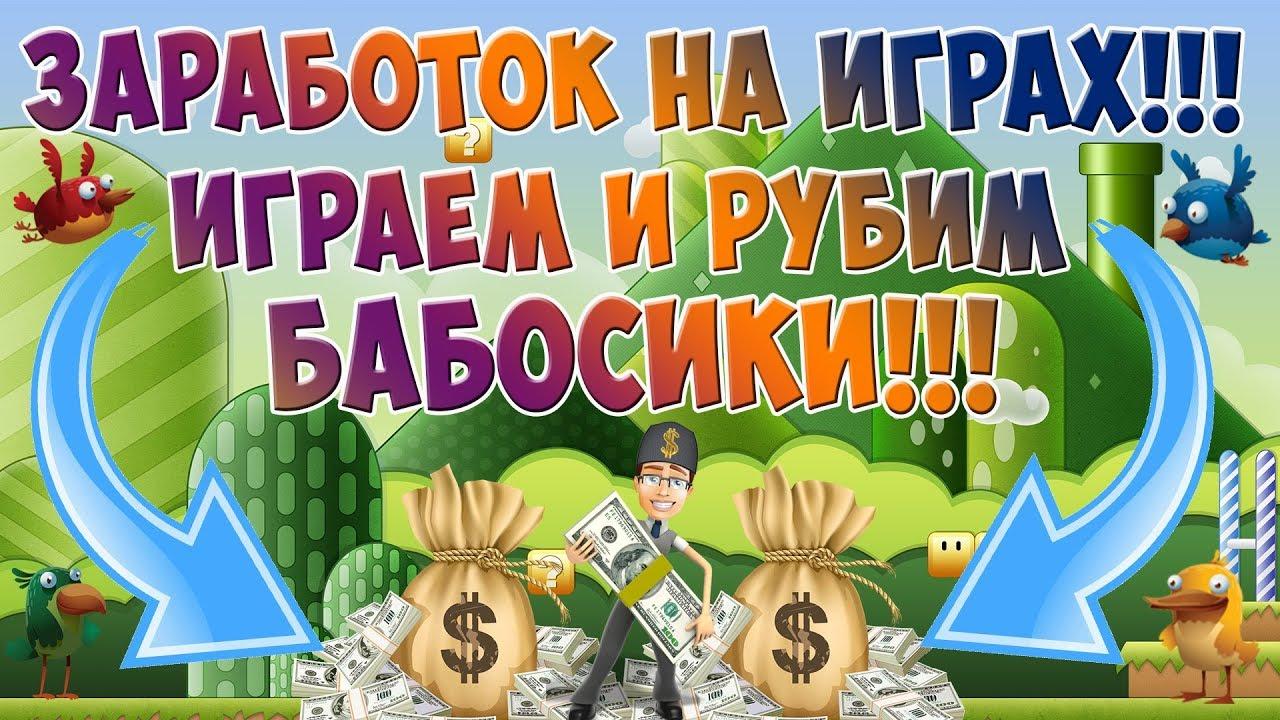 заработок в интернете без вложений с выводом денег на играх