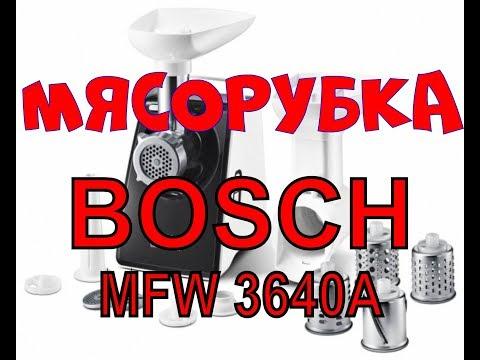 М'ясорубка BOSCH MFW3640A