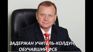 Задержан учитель-колдун, обучавший ФСБ. №921