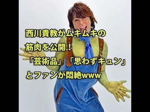 西川貴教がムキムキの筋肉を公開!「芸術品」「思わずキュン」とファンが悶絶www