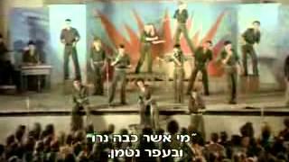 Shir LeShalom