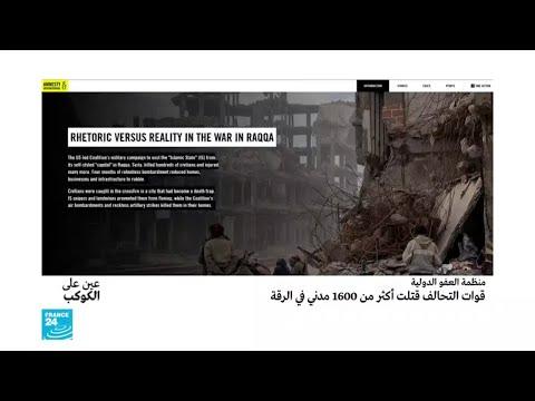 منظمة العفو الدولية.. قوات التحالف قتلت أكثر من 1600 مدني في الرقة  - نشر قبل 35 دقيقة