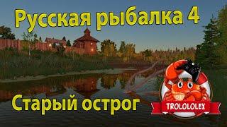Русская рыбалка 4. Старый острог. Клёв перед рестартом.