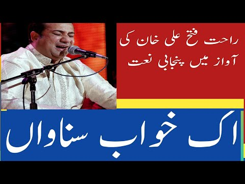 ek-khawab-sunawan-by-rahat-fateh-mp3-download-||-full-hd-male-punjabi-naat-sharif