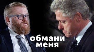 «Обмани меня» с Петром Каменченко: Виталий Милонов и Билл Клинтон #3