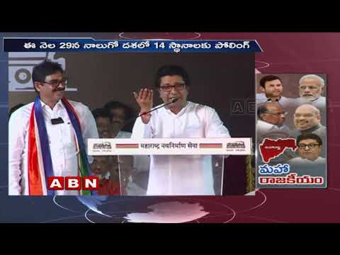 Special Focus On Maharashtra Lok Sabha Polls 2019 | ABN Telugu