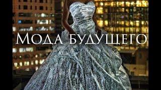 Мода будущего! Одежда из света! Платье для красной ковровой дорожки