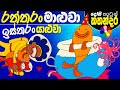 Lama Kathandara Sinhala -GOLDFISH GENIUS- Cartoon Kids Story