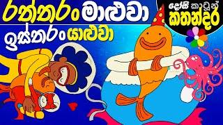 Lama Kathandara Sinhala -peces de colores GENIO - los Niños de la Historieta de la Historia