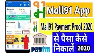 Mall91 payment proof    mall91 aap    mall91 se paise kaise nikale  mall91   mall91 paise deta hai  