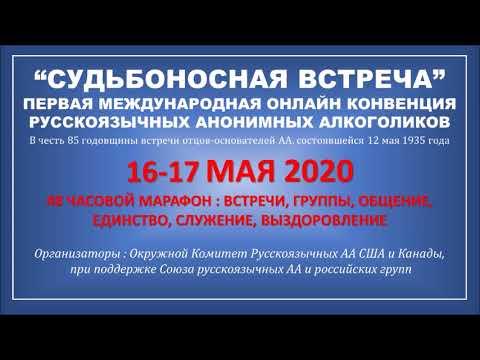 ЕВГЕНИЙ М. (Москва) История АА России Спикерское выступление на Международной Конвенции АА 16-17 мая