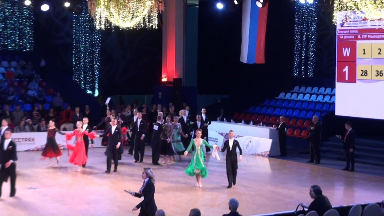 00083 Чемпионат и первенствo России по танцевальному спорту 2018