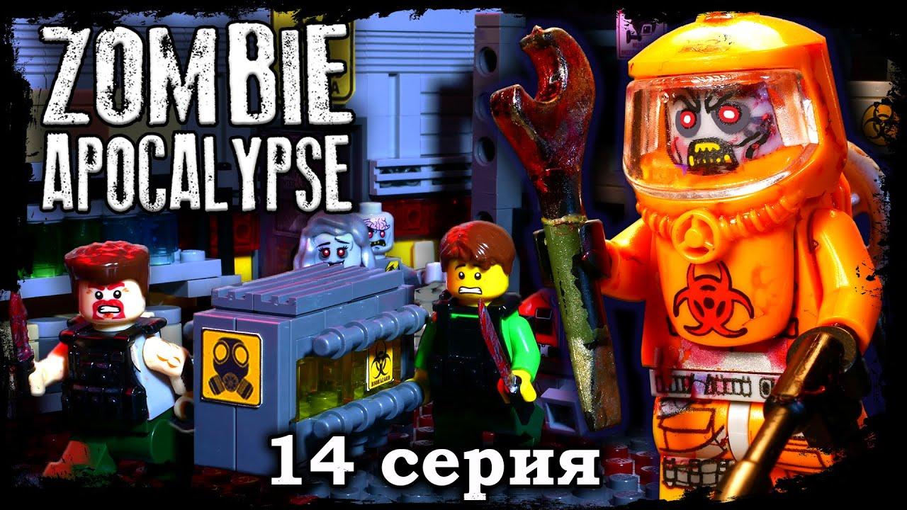LEGO Мультфильм Зомби Апокалипсис - 14 серия / 2 Сезон / LEGO Zombie Apocalypse [4К] - скачать с YouTube бесплатно