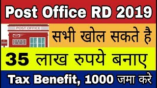POST OFFICE RD 2019 | Post office Recurring Deposit in Hindi | Post office Scheme