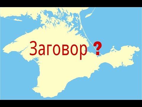 Крым все было