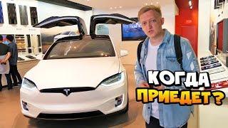 Купил Теслу за 17.000.000 рублей ! Когда Tesla приедет? Как заряжать Теслу в России ???