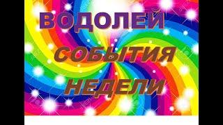 #Гороскоп #Таро #Прогноз ВОДОЛЕЙ «НА ПОРОГЕ» «ГОРОСКОП» С 26.10 ПО 1.11 /СОБЫТИЯ  КАЖДЫЙ ДЕНЬ НЕДЕЛИ