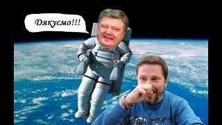 Поpoшенкo и снимок из космоса
