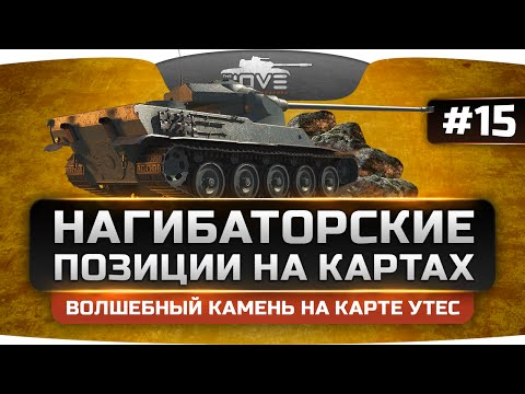 Нагибаторские Позиции World Of Tanks #15. Папский камень на карте Утес!