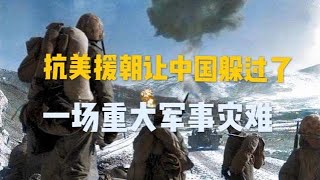 金日成的朝鲜战争让新中国躲过了一场军事灾难