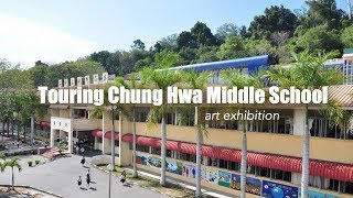 Live: Touring Chung Hwa Middle School in Brunei 看文莱学生琴棋书画样样精通