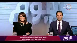 """اليوم """" يناقش تنفيذ تكليف الرئيس عبد الفتاح السيسي لعلاج مليون أفريقي من فيروس سي """" Video"""