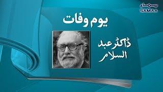 Doctor Abdus Salam   Pakistani Physicist   SAMAA TV - 21 November 2018