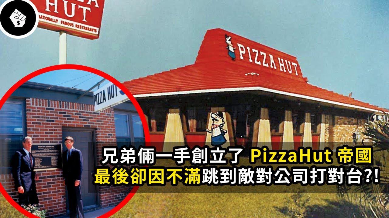 兄弟倆靠600美元創立披薩帝國 - 必勝客(PizzaHut)