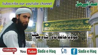 Pashto best naat by hafiz nadar shah new naaat zargia pa roza de starge yakhe shwe kana