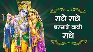 radha-krishna-dhun-shri-radhe-radhe-radhe-barsane-wali-radhe-by-anup-jalota