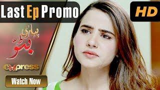 Pakistani Drama | Piyari Bittu - Last Episode Promo | Express Entertainment Dramas | Sania Saeed