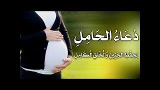 دعاء الحامل لتثبيت الحمل وحفظ الجنين أفضل الأدعية للحامل