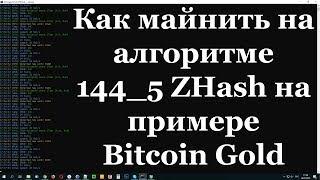 Как майнить на алгоритме 144_5 ZHash на примере Bitcoin Gold