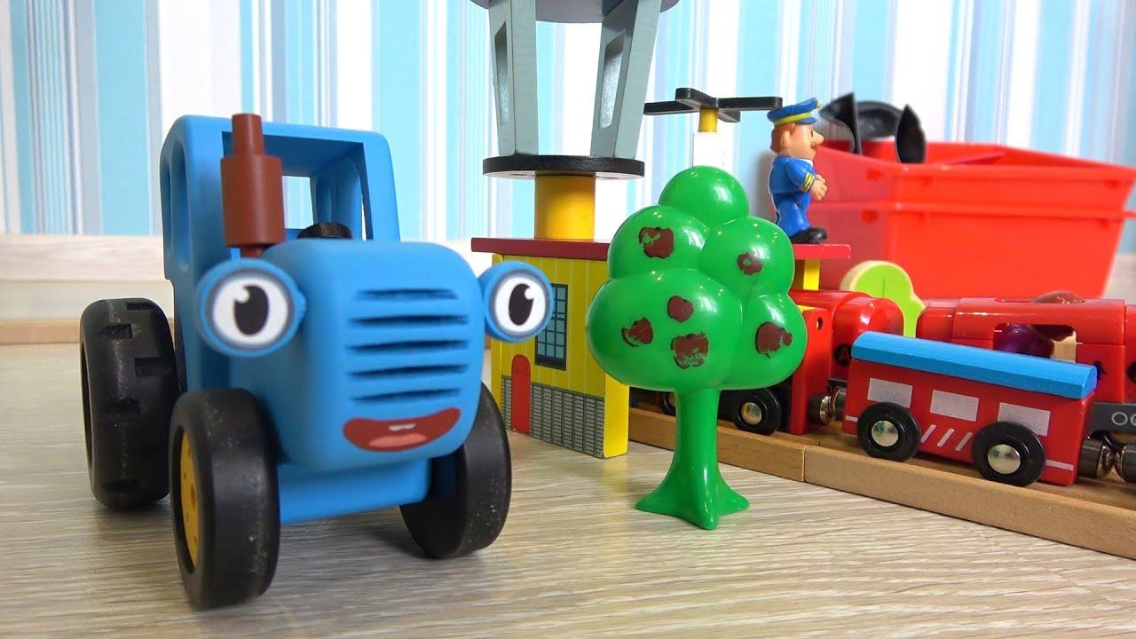 Синий трактор и Макс строят железную дорогу и играют в игрушки