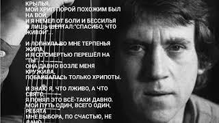 """Владимир Семёнович Высоцкий - """"Спасибо, что живой!"""""""