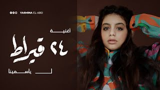 Download Mp3 24karat Song Yasmina | أغنية ٢٤ قيراط لـ  ياسمينا