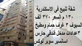 شقة للبيع فى الاسكندرية السيوف 130 م السعر 370 ألف 3 غرف 3 عدادات مدخل فندقى اسانسيروحارس سوبر لوكس