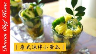 泰式涼拌蔬食 小黃瓜 異國料理 泰式料理 減重料理 輕食 如何去除魚露的腥味