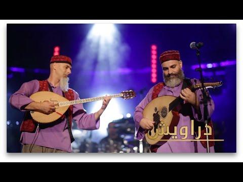 DARAWICH - THE CHEHADE BROTHERS    دراويش - الأخوين شحاده