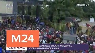 Тысячи беженцев сносят кордоны, чтобы прорваться в США - Москва 24