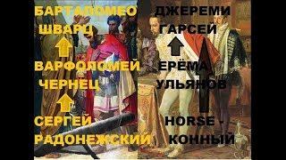Историки не переводят имена на русский, скрывая историю Руси. Носовский