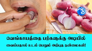 Onions teeth underneath the amazing benefits of physical exercise! - Tamil TV